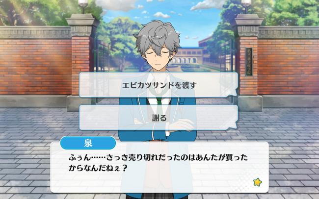 Knights Lesson Izumi Sena Normal Event 3