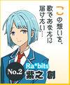 Hajime Shino Idol Audition 1 Button