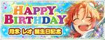 Leo Tsukinaga Birthday 2019 Banner