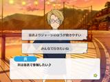 Remember! A Midsummer Night's Dream/Makoto Yuuki Special Event