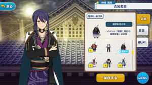 Souma Kanzaki Scroll of the Elements Outfit