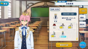 Tori Himemiya Today's Protagonist (Crown) Outfit