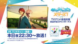 Anime Sixth Episode Airing Login Bonus