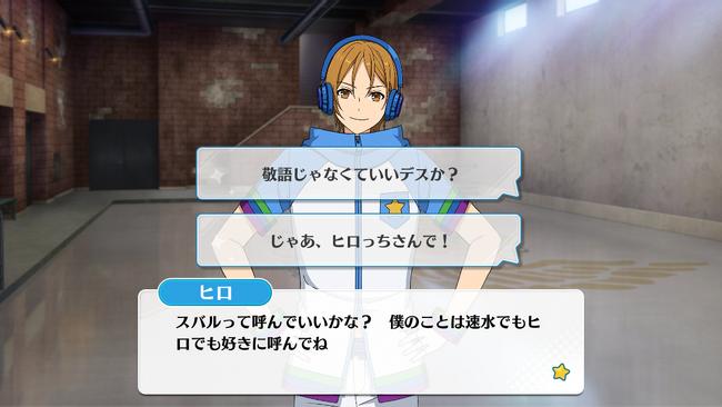 Stars★Glitter of the Prism Hiro Hayami Normal Event 1