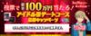 Tomoya Mashiro Idol Audition 2 ticket