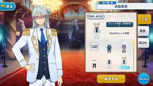 Wataru Hibiki fine Uniform (with Mask) Outfit