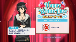 White Day Rei 2017