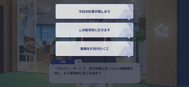 Chiaki Morisawa Appeal Talk 2