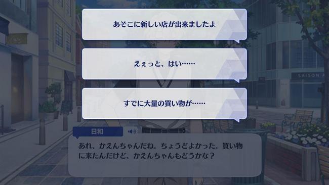 Hiyori Tomoe Appeal Talk 1