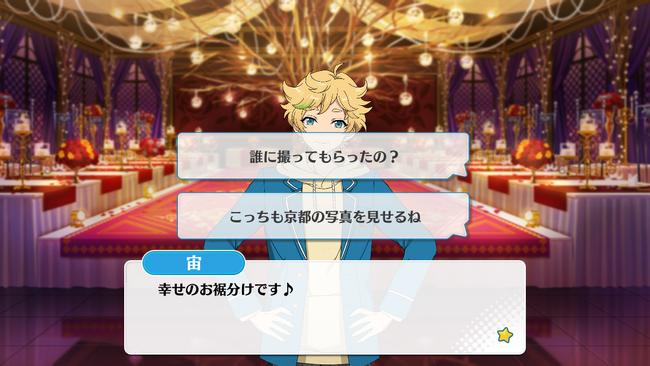 Invitation★Black Blood Banquet Sora Harukawa Special Event 1