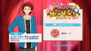 Kuro Kiryu Happy New Voice Login