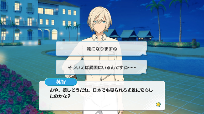 Scorching Hot! The Scenery of Southern Lands and Summer Vacation Eichi Tenshouin Special Event 1