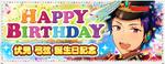 Yuzuru Fushimi Birthday 2019 Banner