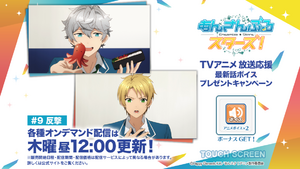 Anime Ninth Episode New Voice Lines Login Bonus