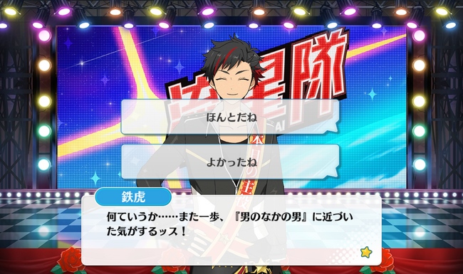 Birthday Course Tetora Nagumo Normal Event 3