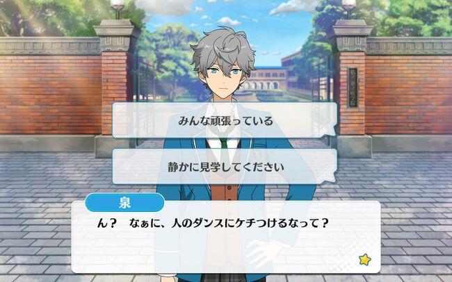 Knights Lesson Izumi Sena Special Event 3