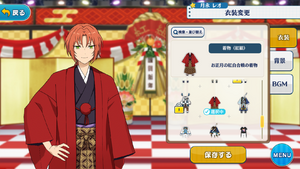 Leo Tsukinaga Kimono Red Team Outfit