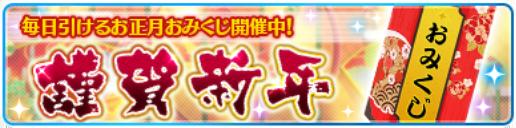 Omikuji 2018 Banner
