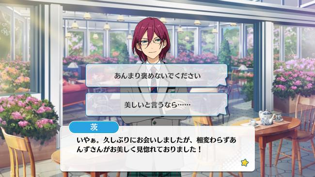 Cunning ◆ Wonder Game Ibara Saegusa Normal Event 2