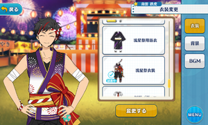 Shooting Star Festival Outfit