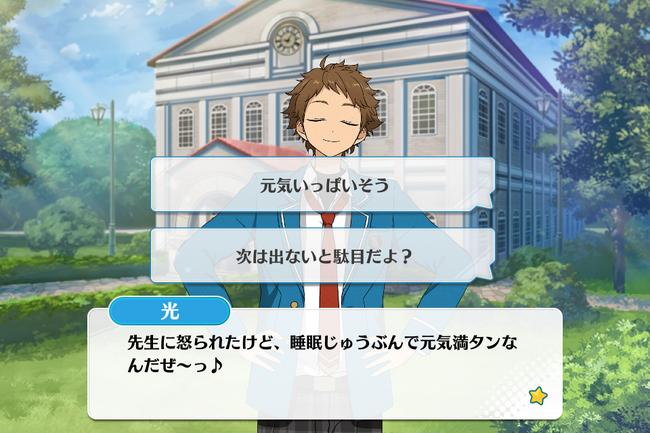 1-B Lesson Mitsuru Tenma Normal Event 2