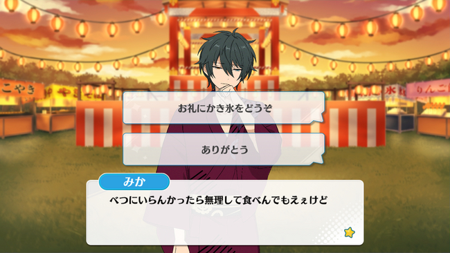 Launch! The Night Sky of the Shooting Star Festival Mika Kagehira Special Event 1