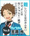 Mitsuru Tenma Idol Audition 3 Button