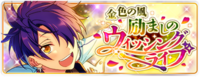 The Golden Wind*Wishing Live of Encouragement Banner