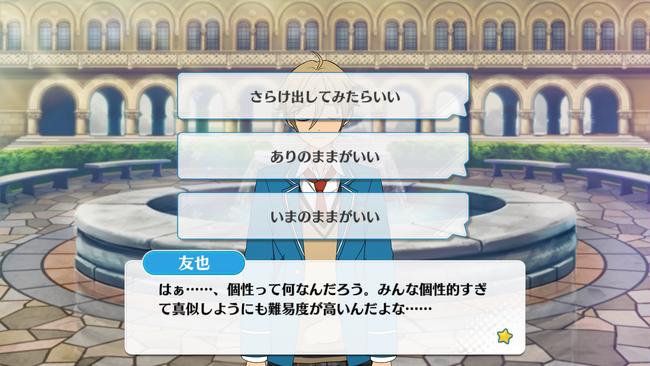 Tomoya Mashiro mini event fountain