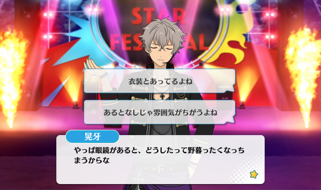 Howl★The Rockin' Star of the Night Sky Koga Oogami Special Event 2