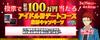 Kuro Kiryu Idol Audition 2 ticket