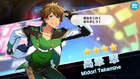 (Positive Shooting Star) Midori Takamine Scout CG