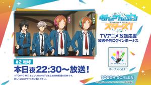 Anime Second Episode Airing Login Bonus