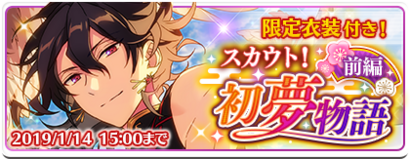 First Dream Tales (Part One) Banner