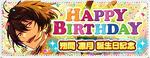 Ritsu Sakuma Birthday 2019 Banner