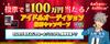 Koga Oogami Idol Audition 3 Ticket