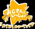 Ojisan to Issho Logo Music