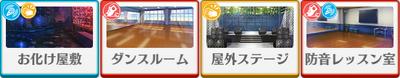 Terror! Tamayori's Haunted Dollhouse Shu Itsuki locations
