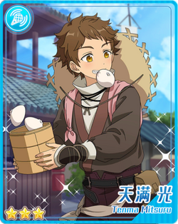 (First Time in the Countryside) Mitsuru Tenma Bloomed