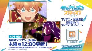 Anime 24th Episode New Voice Lines Login Bonus