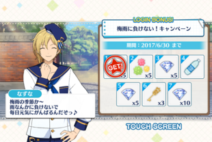 Don't lose to the rainy season! Campaign Nazuna Nito Day 1