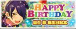 Shinobu Sengoku Birthday Banner