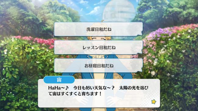 Sora Harukawa Mini Event Garden