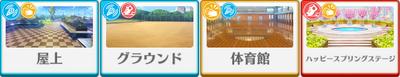 Yell✳︎Sprawling Happy Spring Hajime Shino locations