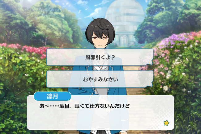 2-B Lesson Ritsu Sakuma Normal Event 3