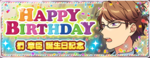 Akiomi Kunugi Birthday Banner