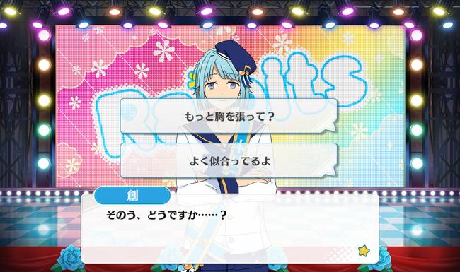 Birthday Course Hajime Shino Normal Event 2