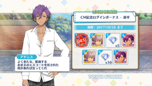 CM Commemoration Login Bonus First Half Adonis Otogari Day 1