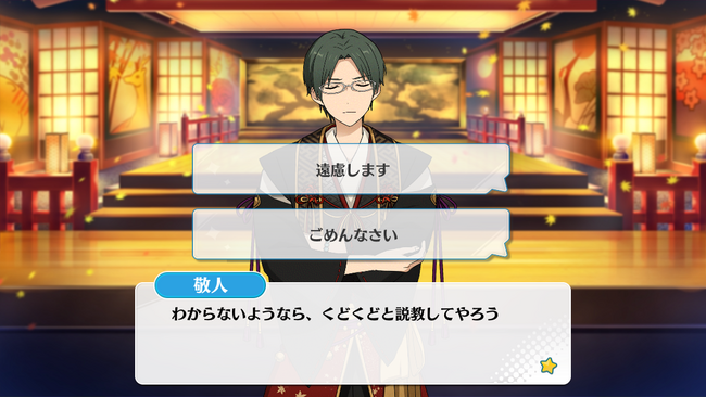 Farewell! Festival of Memories and Quarrels Keito Hasumi Normal Event 2