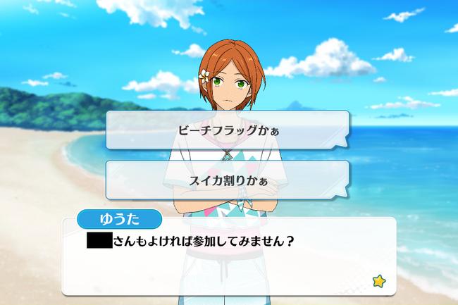 Scorching Heat ☆ A Seaside Beach Match Yuta Aoi Special Event 2
